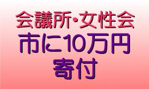 会議所・女性会 市に10万円寄付