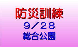 市民体験型総合防災訓練 9/28総合公園で
