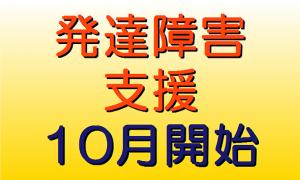 県内初 発達障害支援 10月から開始