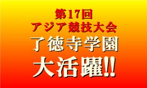 了徳寺学園の 2選手大活躍!