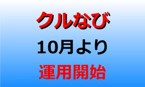 くるナビ 10月より運用開始
