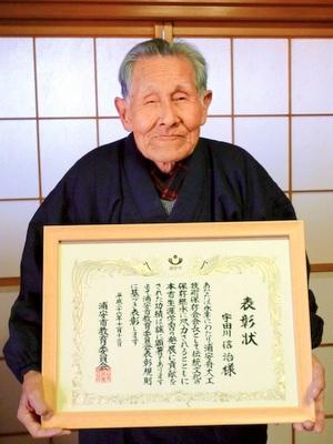 表彰状を手にする宇田川さん