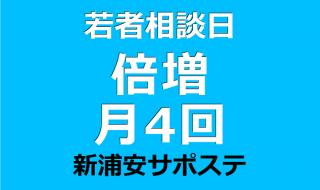 若者相談日を月4回に倍増 2年目 新浦安サポステ