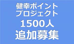 「健幸ポイントプロジェクト」 1500人を追加募集