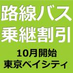全路線バス、乗継割引10月開始 東京ベイシティ交通