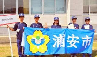 浦安市少年消防団 全国消防クラブ交流会 4位入賞