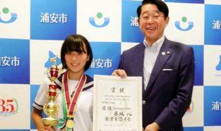 うらやすの人(30): 中学総体女子柔道 52キロ級で優勝 藤城 心さん(15)