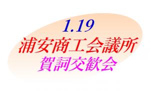 浦安商工会議所 賀詞交歓会