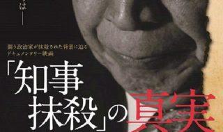 ドキュメンタリー映画 「知事抹殺」の真実 3/3上映 ウェーブ101
