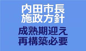 内田市長の施政方針 成熟期迎え、再構築必要