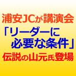 浦安JCが講演会 「リーダーに必要な条件」