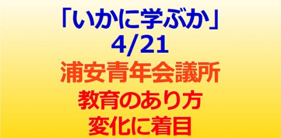 「いかに学ぶか」4/21 浦安青年会議所 教育のあり方、変化に着目