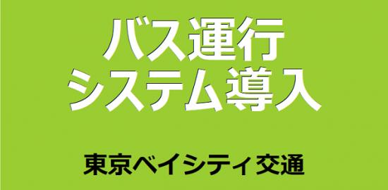 バス運行システム導入 東京ベイシティ交通