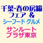 千葉・春の房総フェア&シーフードグルメ サンルートプラザ東京