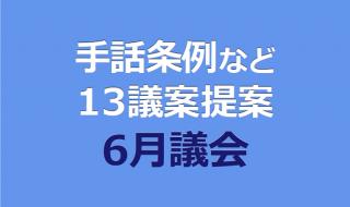 6月議会、手話条例など 13議案提案