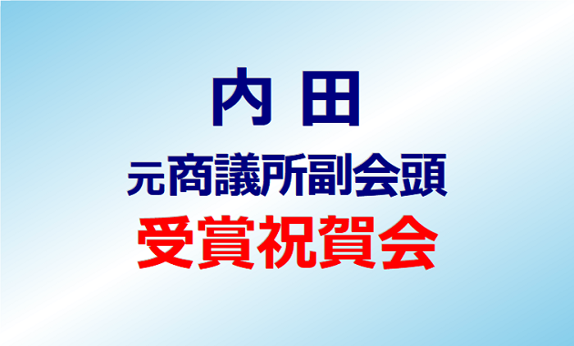 内田元商議所副会頭の受章祝賀会