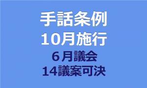 手話条例、10月施行 6月議会 14議案可決