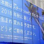 スターツSC 9月下旬オープン 名称は「ニューコースト新浦安」