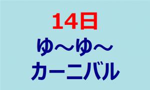14日、ゆ~ゆ~カーニバル