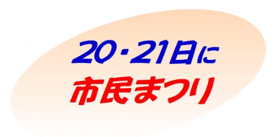 20・21日に 市民まつり