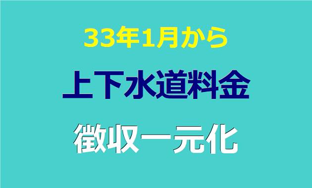 33年1月から 上下水道料金徴収一元化