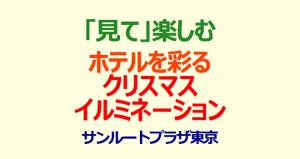 「見て」楽しむ ホテルを彩るクリスマスイルミネーション サンルートプラザ東京