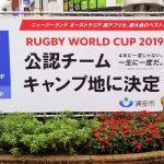 ラグビーW杯日本大会開幕まで1年を切る