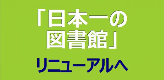 「日本一の図書館」 リニューアルへ