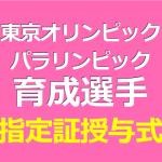 東京オリンピック・ パラリンピック 育成選手指定証授与式