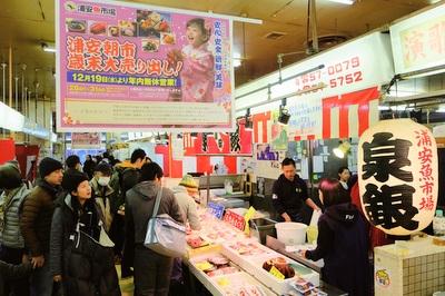 浦安魚市場