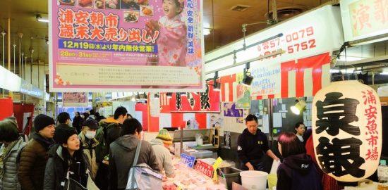 浦安魚市場が今春閉場 最後の年末大売出しが盛況