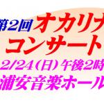 第2回オカリナ・コンサート 2/24(日) 午後2時 浦安音楽ホールで開催