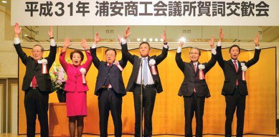 商工会議所 賀詞交歓会を開催