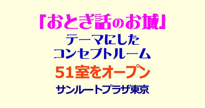 「おとぎ話のお城」をテーマにしたコンセプトルーム 51室をオープン サンルートプラザ 東京