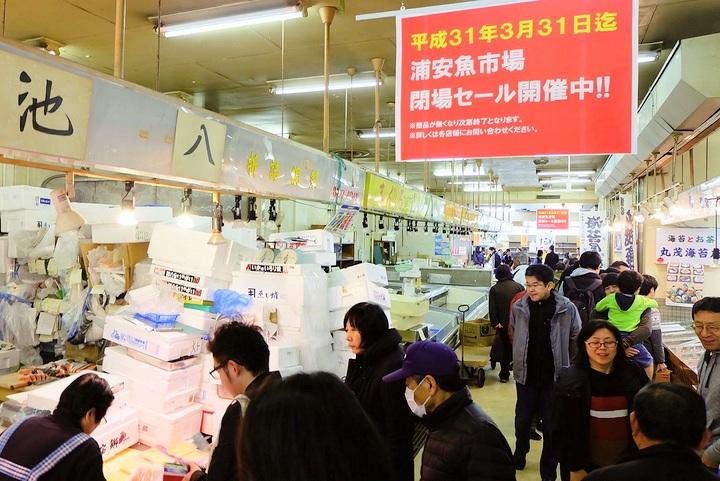 浦安魚市場が閉場