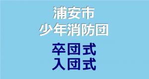 市少年消防団 卒団式・入団
