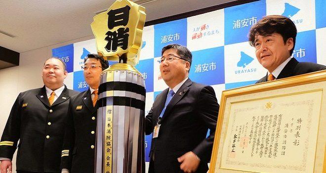 地元で活躍する浦安市消防団 最高栄誉「特別表彰まとい」受章