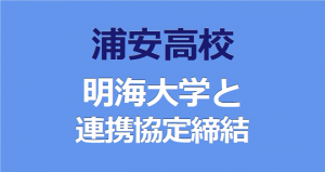 浦安高校が明海大学と連携協定締結