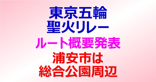 東京五輪聖火リレー ルート概要を発表