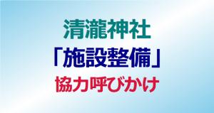 清瀧神社「施設整備」の協力呼びかけ