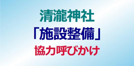 清瀧神社 「施設整備」の協力呼びかけ