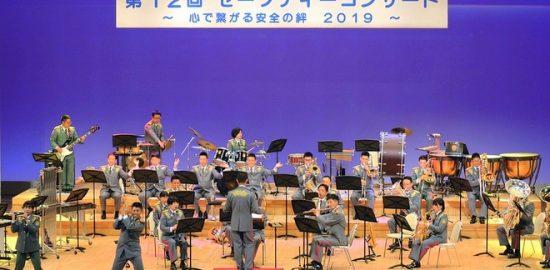 第12回セーフティー コンサート 約800人の市民が演奏を満喫