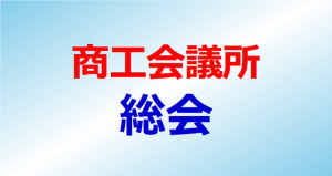 「浦安商工会議所」総会