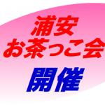 「浦安お茶っこ会」開催