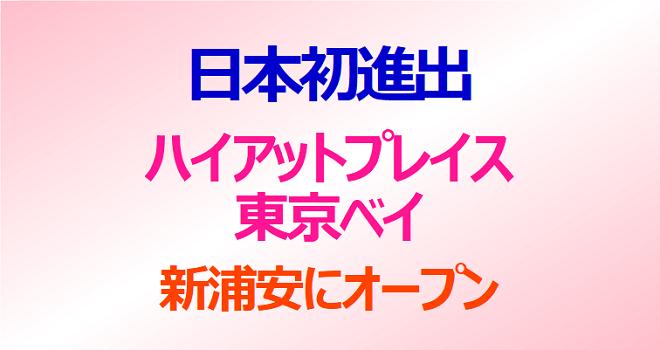 日本初進出 新浦安にオープン 「ハイアット プレイス 東京ベイ」