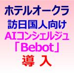 訪日国人向けにAIコンシェルジュ 「Bebot」を導入 ホテルオークラ