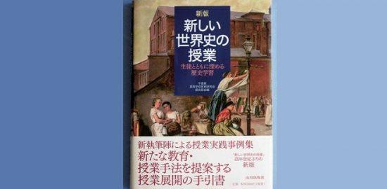 『新版 新しい世界史の授業』発刊 小橋正敏先生も執筆