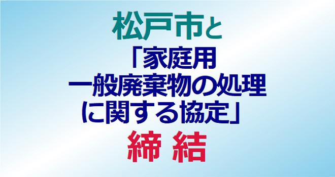 浦安市は松戸市と 「家庭系一般廃棄物の処理に関する協定」を締結