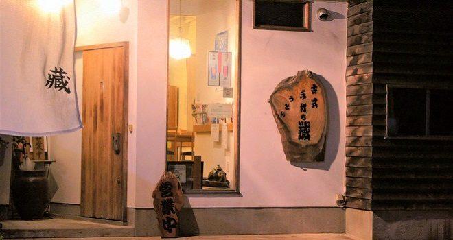 うらじょグルメ(5) こだわりの素材と手作りの料理に酔いしれる 古式手打ちうどん 藏