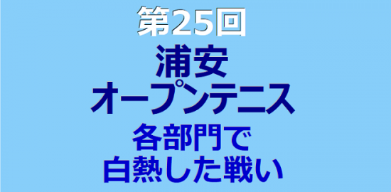 第25回 浦安オープンテニス 各部門で白熱した戦い